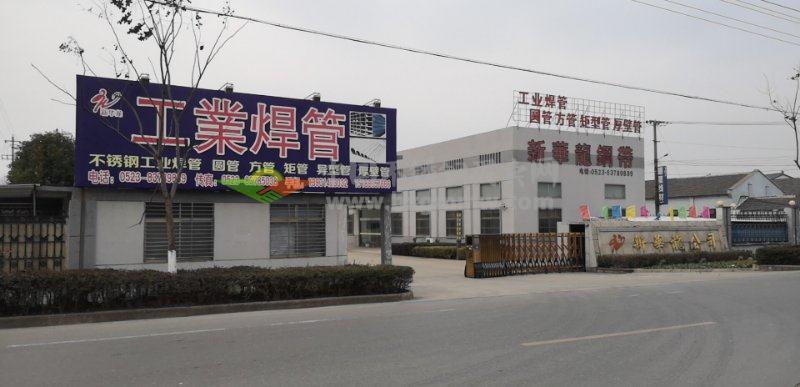 兴化市新华龙不锈钢制品有限公司