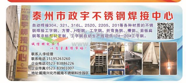 泰州政博不锈钢板材有限公司(原政宇焊接中心)